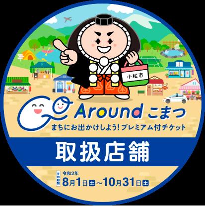 GoAroundこまつ取扱い店舗